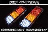 持ち込み/ワンオフ 加工E52 エルグランド ロアテール LED加工