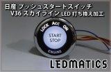日産 V36 スカイライン 純正加工プッシュスタートスイッチ LED