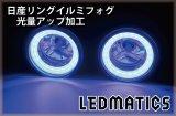 日産リングイルミフォグ 光量アップ加工 鉄兜青48LED