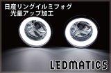 日産リングイルミフォグ 光量アップ加工 鉄兜48白LED