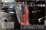 RK5/6 ステップワゴン スパーダ 後期 LED テール全灯化ハーネス