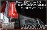 MA26S/MA36S/MA46S ソリオ バンディット LED テール全灯化ハーネス