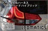 GB5〜8 フリード ハイブリッド LED テール全灯化ハーネス