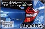 E12 ノート 後期 e-power対応 LED テール全灯化ハーネス