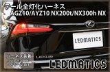 AGZ10/AYZ10 NX200t/NX300h NX LED テール全灯化ハーネス