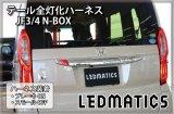 JF3/4 N-BOX LED テール全灯化ハーネス ホンダセンシングなし