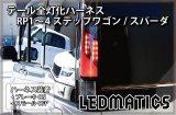 RP1/2 RP3/4 ステップワゴン/スパーダ 前期/後期 LED テール全灯化ハーネス