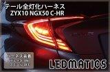 ZYX10 NGX50 C-HR LED テール全灯化ハーネス OPテール用