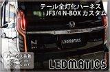 JF3/4 N-BOX カスタム LED テール全灯化ハーネス ホンダセンシングなし