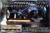 GB5〜8 フリード/ハイブリッド 純正加工LEDシーケンシャルドアミラーウインカー