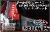 [純正復帰機能付き] MA26S/MA36S/MA46S ソリオ バンディット LED テール全灯化ハーネス