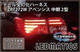 [純正復帰機能付き] ZRT272W アベンシス 中期 2型 LED テール全灯化ハーネス