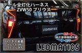 [純正復帰機能付き] ZVW50 ZVW51 ZVW55 50系 プリウス LED テール全灯化ハーネス