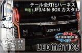 [純正復帰機能付き] JF3/4 N-BOX カスタム LED テール全灯化ハーネス ホンダセンシングあり