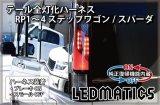 [純正復帰機能付き] RP1/2 RP3/4 ステップワゴン/スパーダ 前期/後期 LED テール全灯化ハーネス