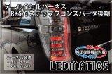[純正復帰機能付き] RK5/6 ステップワゴン スパーダ 後期 LED テール全灯化ハーネス