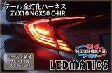 [純正復帰機能付き] ZYX10 NGX50 C-HR LED テール全灯化ハーネス OPテール用