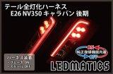 [純正復帰機能付き] E26 NV350 キャラバン 後期 LED テール全灯化ハーネス