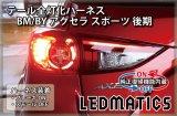 [純正復帰機能付き] BM/BY アクセラ スポーツ 後期 LED テール全灯化ハーネス