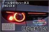 [デモカーから取り外し※購入条件あり] [純正復帰機能付き] KG CX-8 LED テール全灯化ハーネス