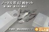 ごんた屋 超音波カッター ノーマル刃40枚セット