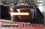 MA26S/MA36S/MA46S ソリオ ソリオ バンディット 純正加工LEDシーケンシャルドアミラーウインカー