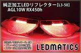 AGL10W RX450h 純正加工LEDリフレクター L3-50