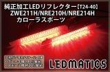 ZWE211H/NRE210H/NRE214H カローラスポーツ 純正加工LEDリフレクター T24-40