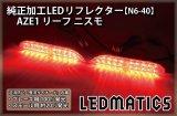 AZE1 リーフ ニスモ 純正加工LEDリフレクター N6-40