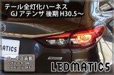GJ アテンザ 後期 テール全灯化ハーネス H30.5〜