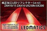 ZAH10/15 ZAA10 UX250h/UX200 純正加工LEDリフレクター L8-42 [直販先行発売]