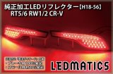RT5/6 RW1/2 CR-V 純正加工LEDリフレクター H18-56 [直販先行発売]